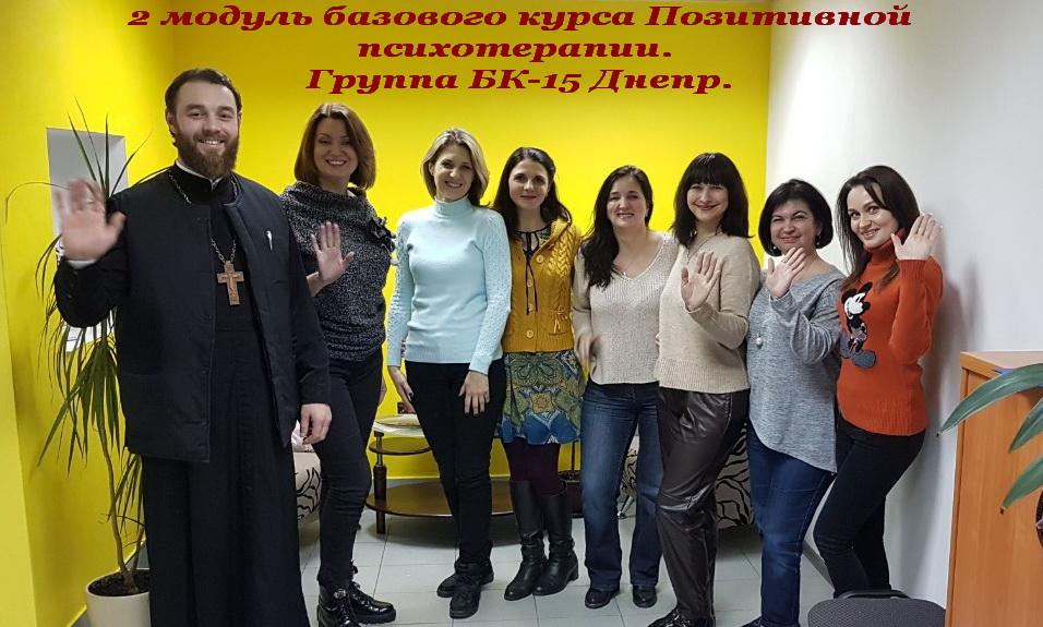 позитивная психотерапия, Пезешкиан, обучение, базовый курс, сертификат, Днепр, Украина
