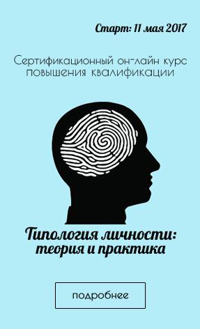 Баннер на сайт-Он лайн курс-Типология личности