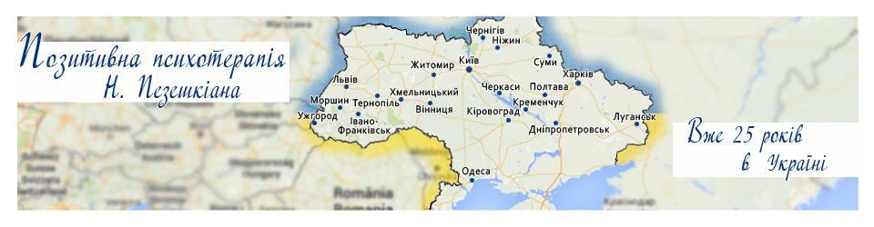 ПОЗИТИВНА ПСИХОТЕРАПІЯ Н.ПЕЗЕШКІАНА В УКРАЇНІ