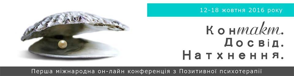 Позитивная психотерапия_Украина