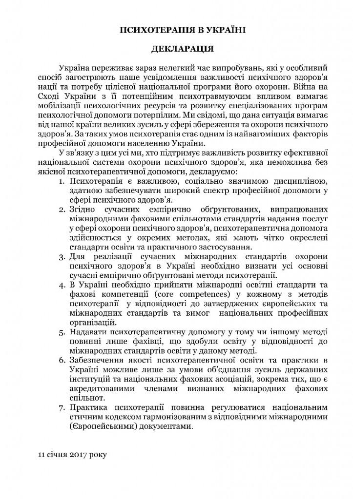 психотерапия в Украине. Декалрация