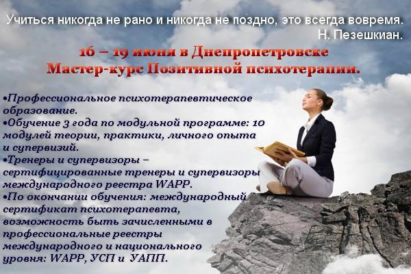 Мастер-курс по Позитивной психотерапии в Днепропетровске