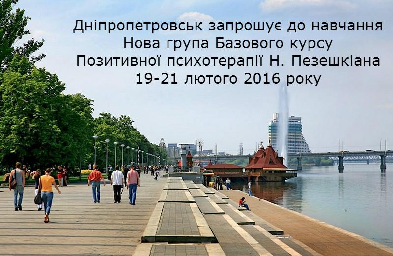 Позитивная психотерапия в Украине - Днепропетровск - БК10