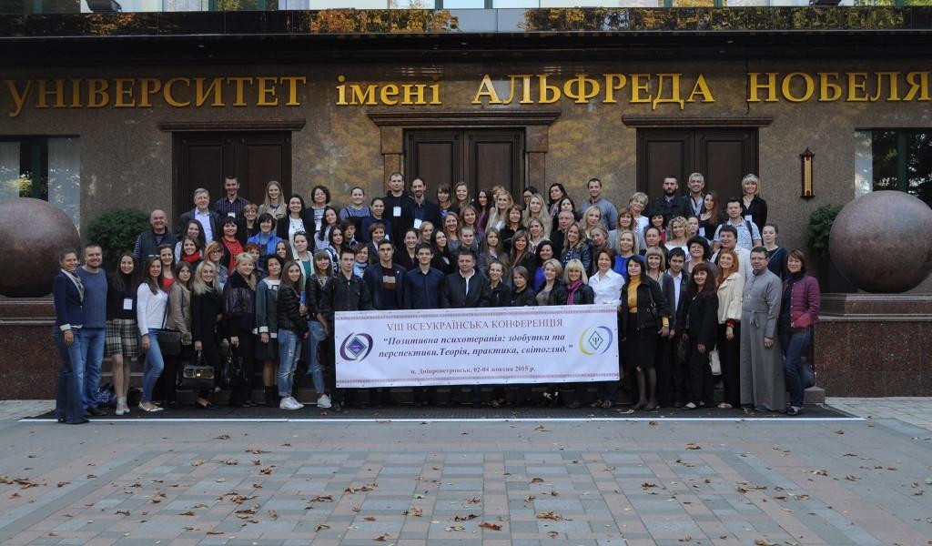 Позитивная психотерапия в Украине - Конференция