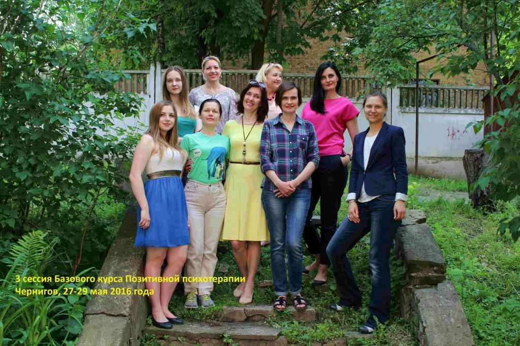 Позитивная психотерапия в Украине - Чернигов