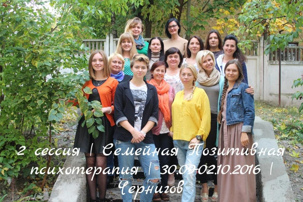 pozitivnaya-psixotrapiya_pezeshkian_ukraina_chernigov