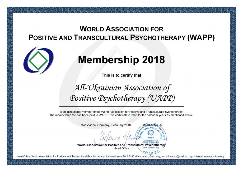 УАПП - Членство в ВАПП