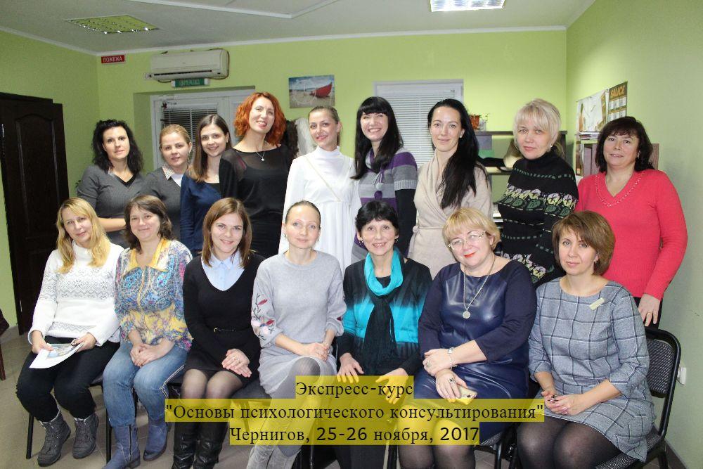 Украина, Позитивная психотерапия, Основы психологического консультирования, Обучение психологии, курсы для психологов