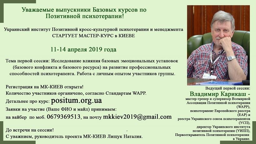 мастер курс, позитивная психотерапия Пезешкиана, обучение, сертификат, Киев, Украина