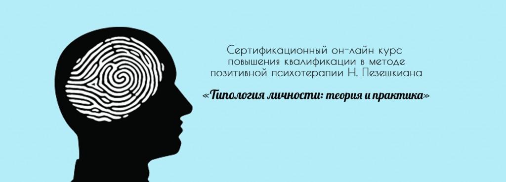 позитивная психотерапия, обучение, Пезешкиан, типология личности, онлайн курс