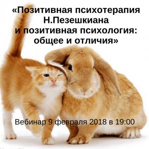 Позитивная психотерапия, Пезешкиан, Обучение, Украина, Онлайн