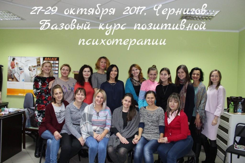 позитивная психотерапия, Пезешкиан, обучение, Украина