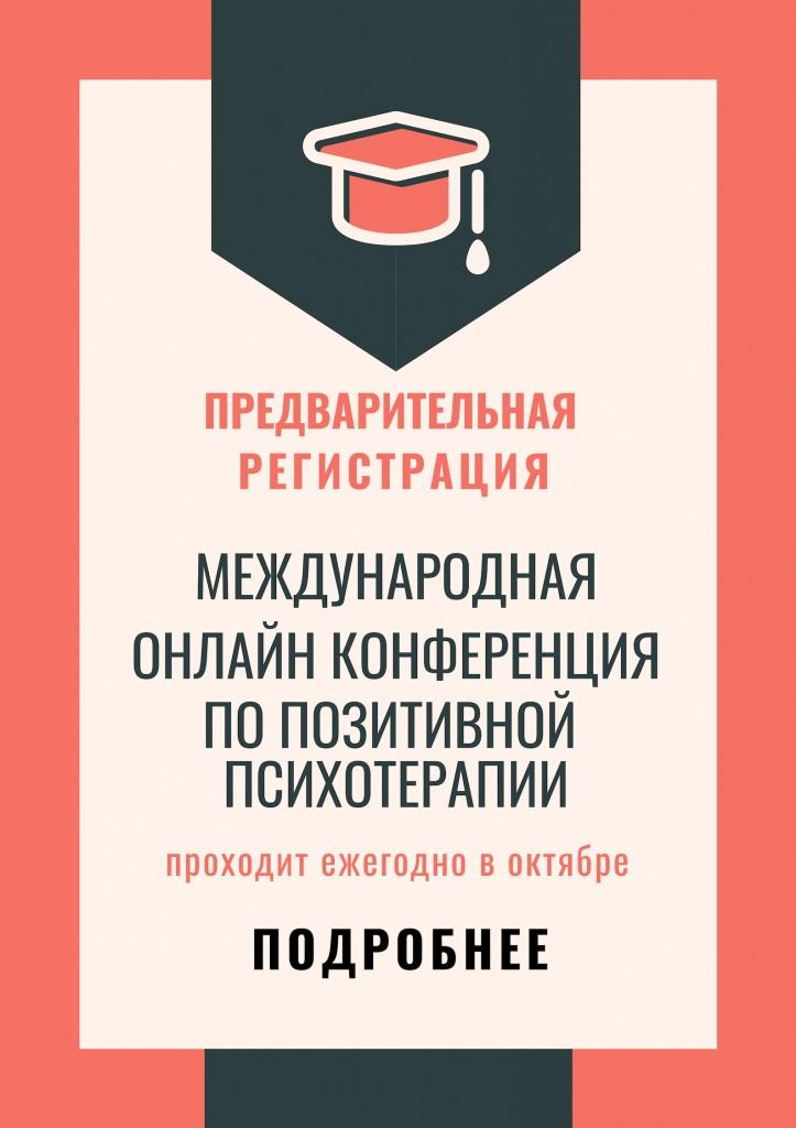 предварительная регистрация (1)
