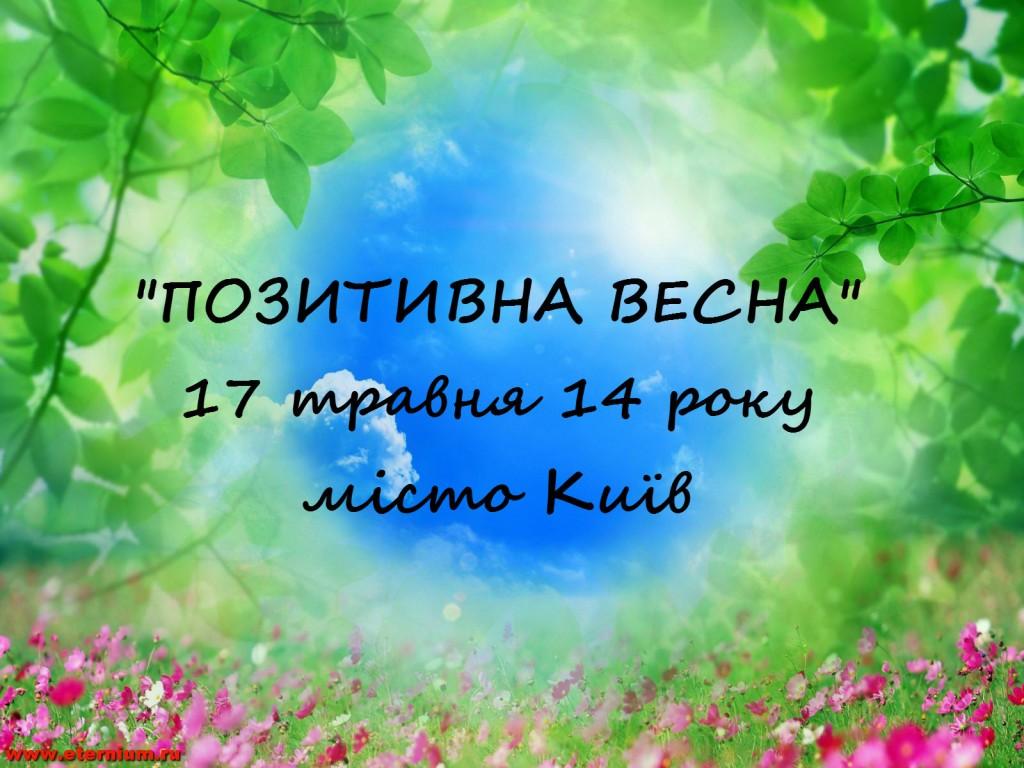 Позитивная психотерапия в Киеве