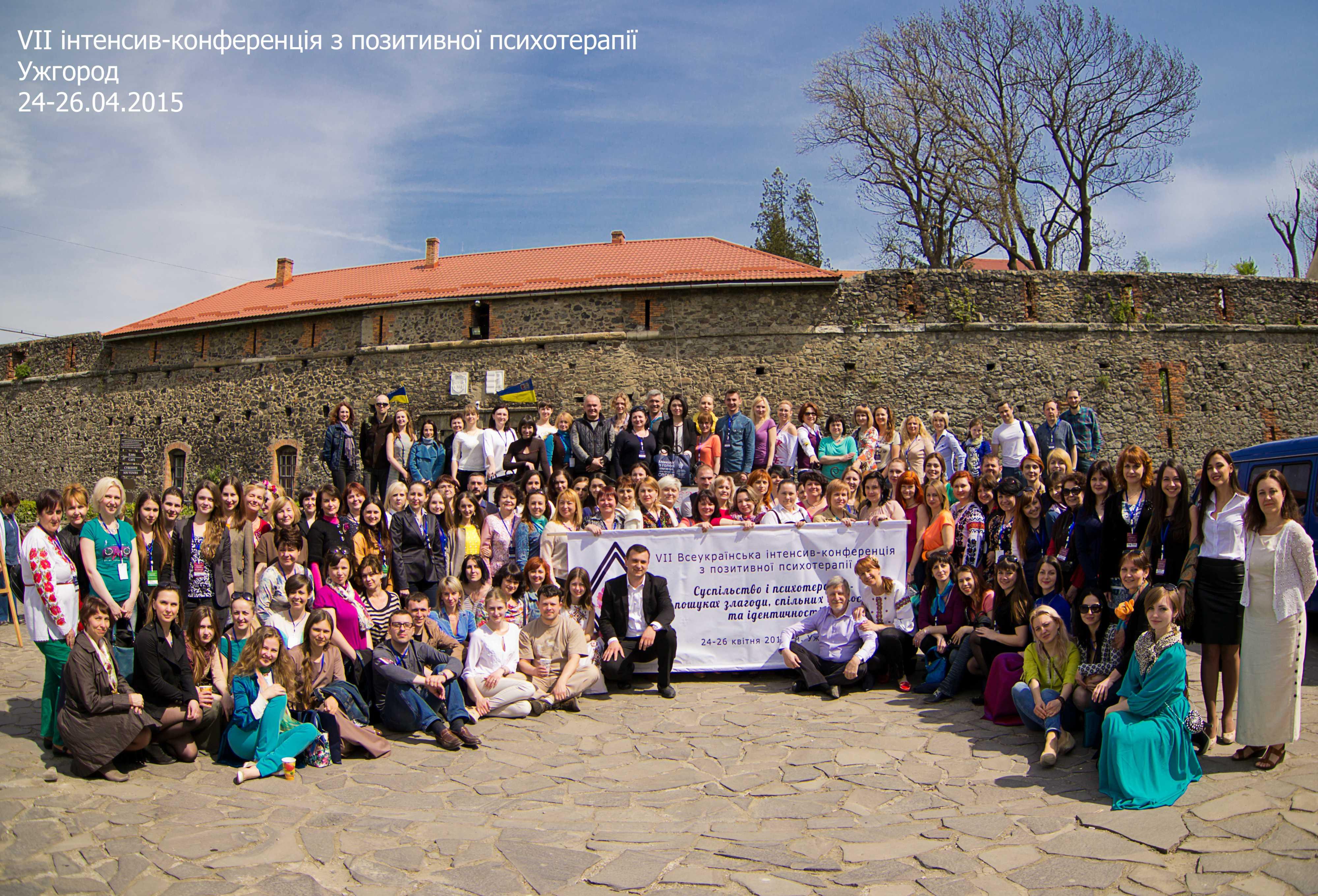 Всеукраїнська конференція з Позитивної психотерапії