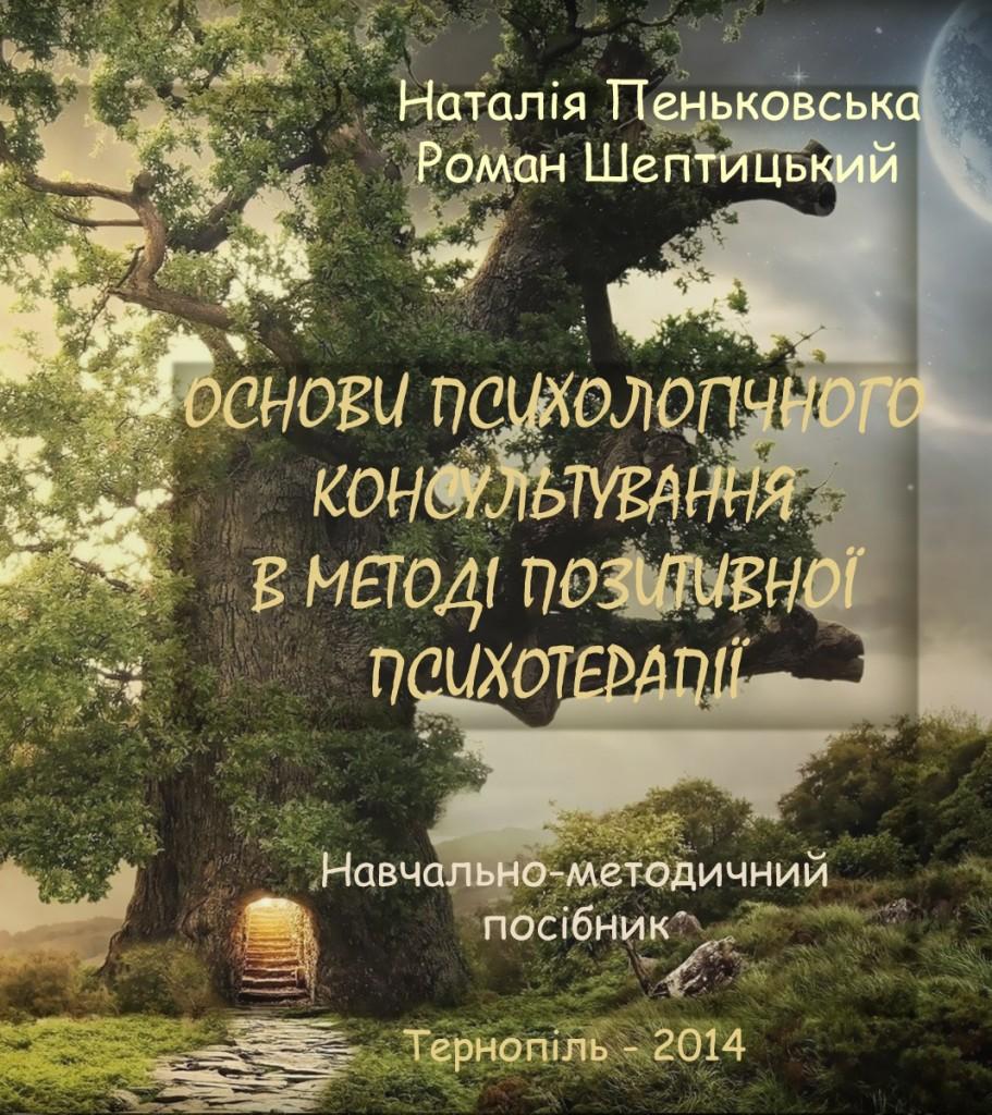 Pozitivna psihoterapіja v Ukraїnі-11