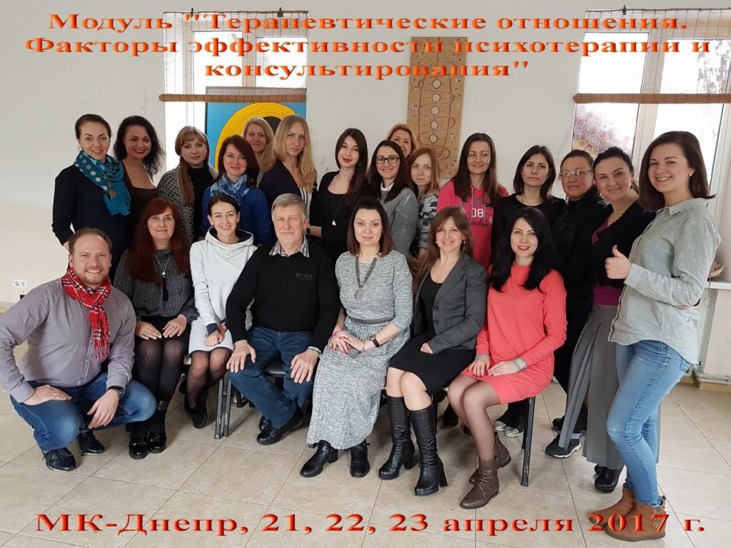 Pozitivnaya psihoterapiya Pezeshkiana-Ukraina-Dnepr-Master kurs