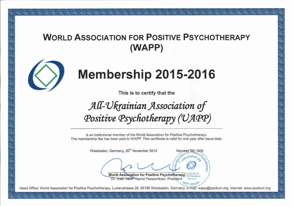 WAPP Memb_Cert_2015-2016 008 Ukraine_UAPP-min